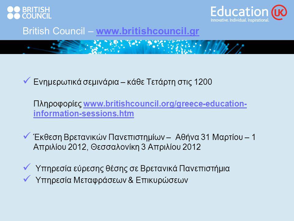 British Council – www.britishcouncil.grwww.britishcouncil.gr  Ενημερωτικά σεμινάρια – κάθε Τετάρτη στις 1200 Πληροφορίες www.britishcouncil.org/greec