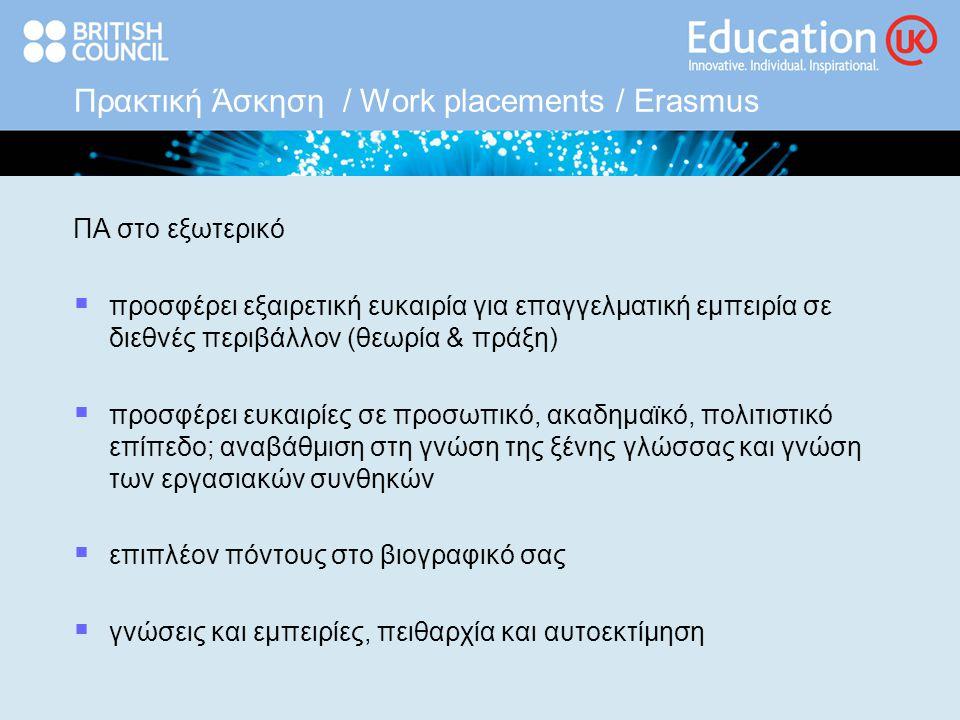 Πρακτική Άσκηση / Work placements / Erasmus ΠΑ στο εξωτερικό  προσφέρει εξαιρετική ευκαιρία για επαγγελματική εμπειρία σε διεθνές περιβάλλον (θεωρία