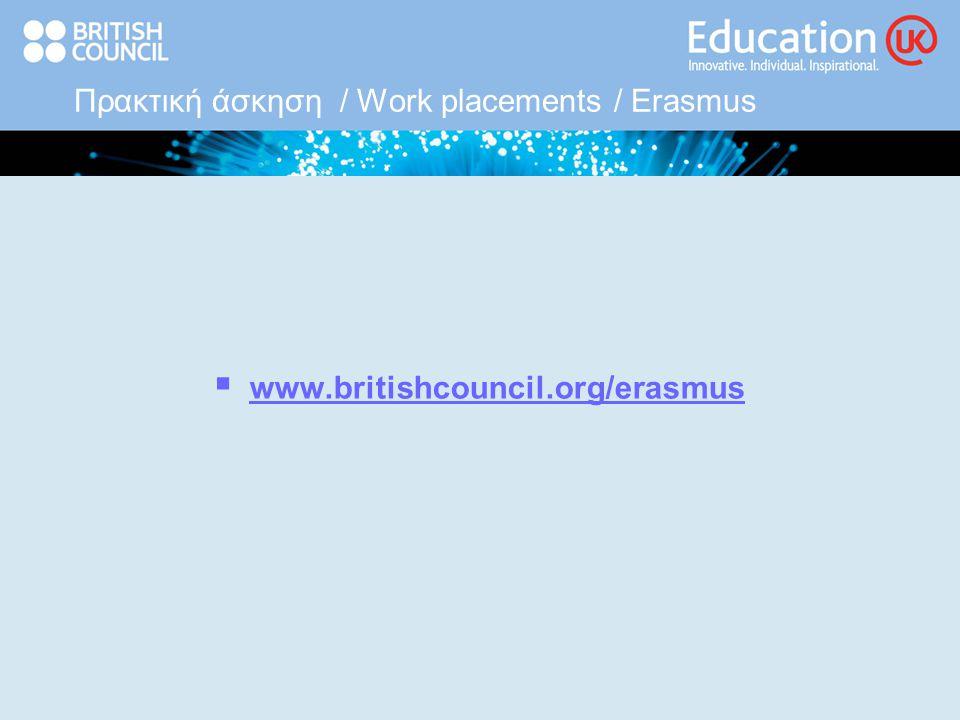 Πρακτική άσκηση / Work placements / Erasmus  www.britishcouncil.org/erasmus www.britishcouncil.org/erasmus