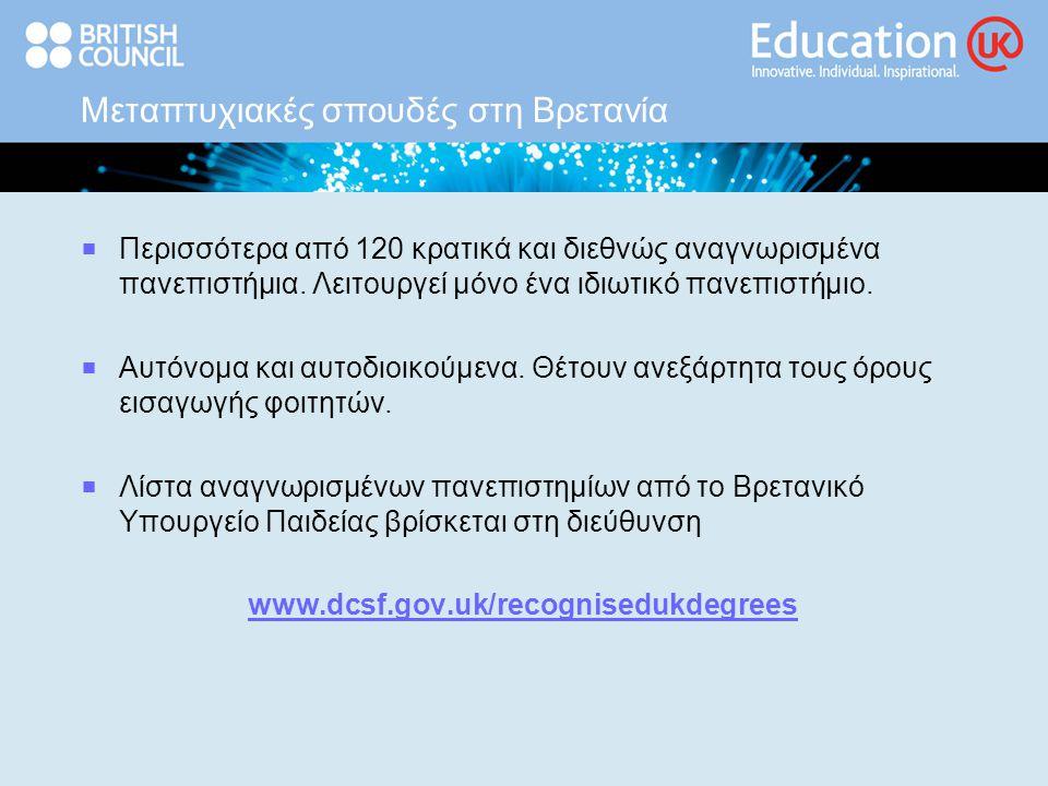 Μεταπτυχιακές σπουδές στη Βρετανία  Περισσότερα από 120 κρατικά και διεθνώς αναγνωρισμένα πανεπιστήμια.