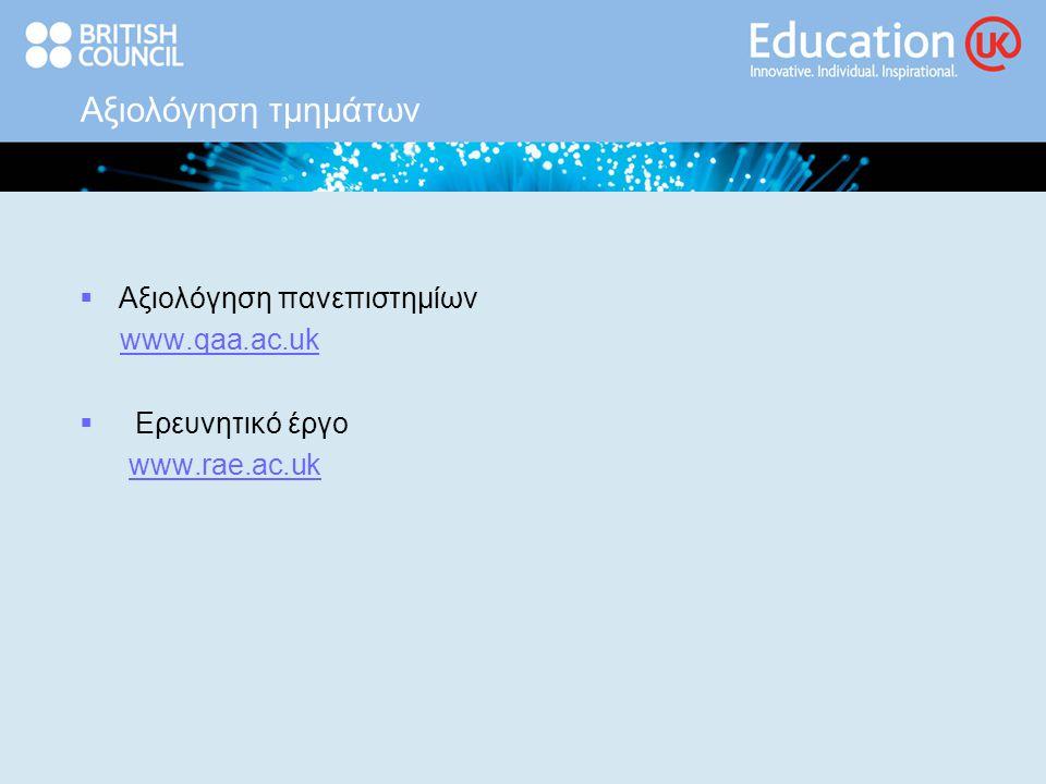 Αξιολόγηση τμημάτων  Αξιολόγηση πανεπιστημίων www.qaa.ac.uk  Ερευνητικό έργο www.rae.ac.uk