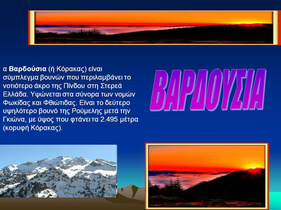 α Βαρδούσια (ή Κόρακας) είναι σύμπλεγμα βουνών που περιλαμβάνει το νοτιότερο άκρο της Πίνδου στη Στερεά Ελλάδα. Υψώνεται στα σύνορα των νομών Φωκίδας