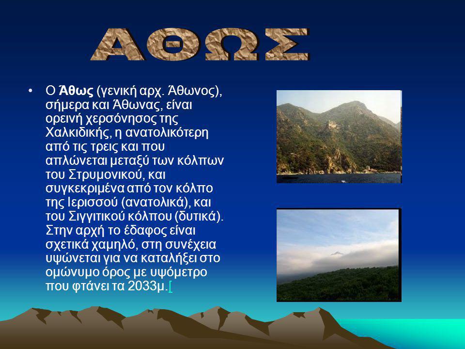 •Ο Άθως (γενική αρχ. Άθωνος), σήμερα και Άθωνας, είναι ορεινή χερσόνησος της Χαλκιδικής, η ανατολικότερη από τις τρεις και που απλώνεται μεταξύ των κό