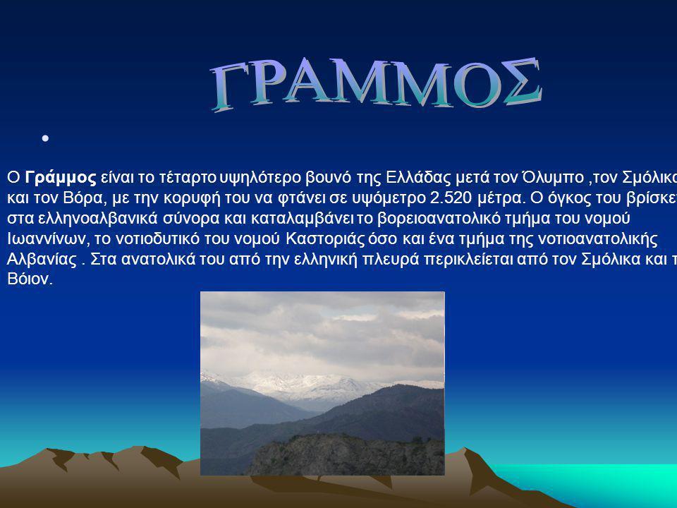Ο Γράμμος είναι το τέταρτο υψηλότερο βουνό της Ελλάδας μετά τον Όλυμπο,τον Σμόλικα και τον Βόρα, με την κορυφή του να φτάνει σε υψόμετρο 2.520 μέτρα.