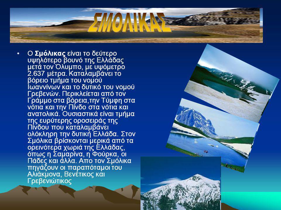 •Ο Σμόλικας είναι το δεύτερο υψηλότερο βουνό της Ελλάδας μετά τον Όλυμπο, με υψόμετρο 2.637 μέτρα. Καταλαμβάνει το βόρειο τμήμα του νομού Ιωαννίνων κα