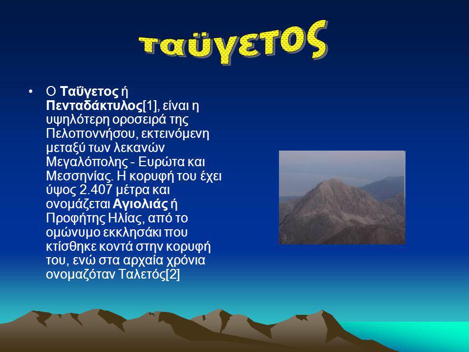 •Ο Ταΰγετος ή Πενταδάκτυλος[1], είναι η υψηλότερη οροσειρά της Πελοποννήσου, εκτεινόμενη μεταξύ των λεκανών Μεγαλόπολης - Ευρώτα και Μεσσηνίας. Η κορυ