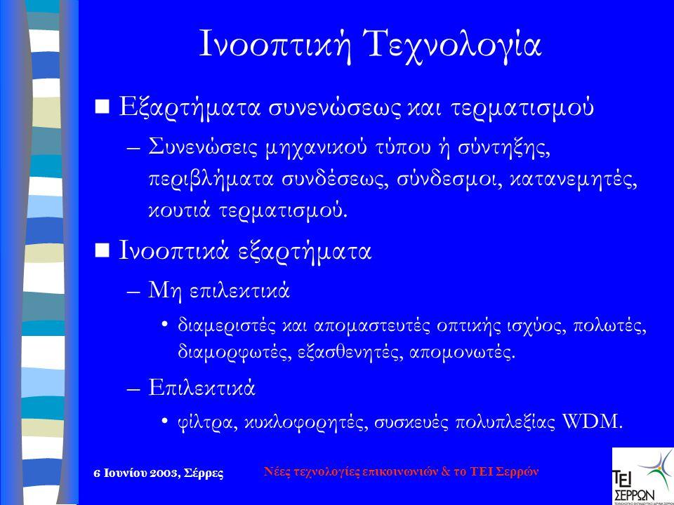 6 Ιουνίου 2003, Σέρρες Νέες τεχνολογίες επικοινωνιών & το ΤΕΙ Σερρών Ινοοπτική Τεχνολογία  Εξαρτήματα συνενώσεως και τερματισμού –Συνενώσεις μηχανικο