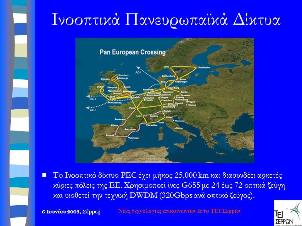6 Ιουνίου 2003, Σέρρες Νέες τεχνολογίες επικοινωνιών & το ΤΕΙ Σερρών Ινοοπτικά Πανευρωπαϊκά Δίκτυα  To Ινοο π τικό δίκτυο PEC έχει μήκος 25,000 km κα