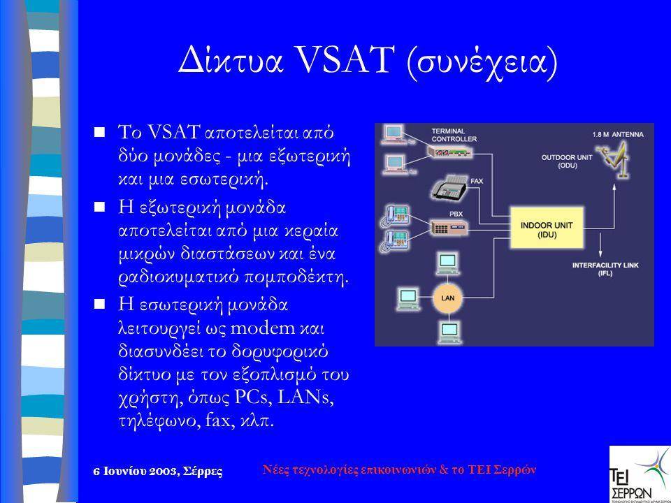 6 Ιουνίου 2003, Σέρρες Νέες τεχνολογίες επικοινωνιών & το ΤΕΙ Σερρών Δίκτυα VSAT (συνέχεια)  Το VSAT αποτελείται από δύο μονάδες - μια εξωτερική και