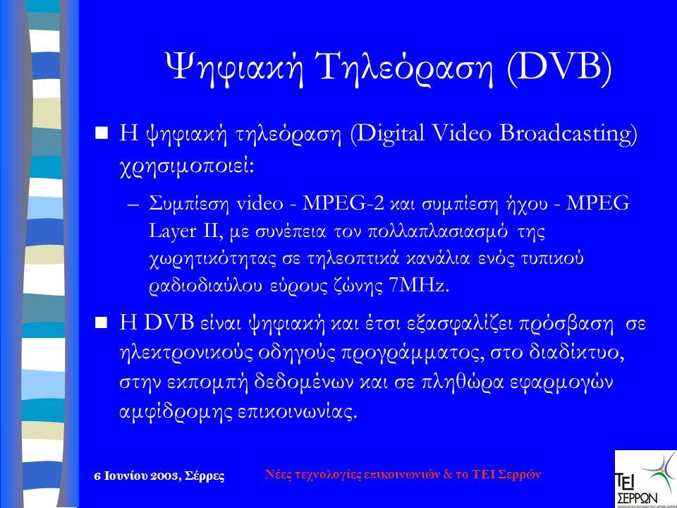 6 Ιουνίου 2003, Σέρρες Νέες τεχνολογίες επικοινωνιών & το ΤΕΙ Σερρών Ψηφιακή Τηλεόραση (DVB)  Η ψηφιακή τηλεόραση (Digital Video Broadcasting) χρησιμ
