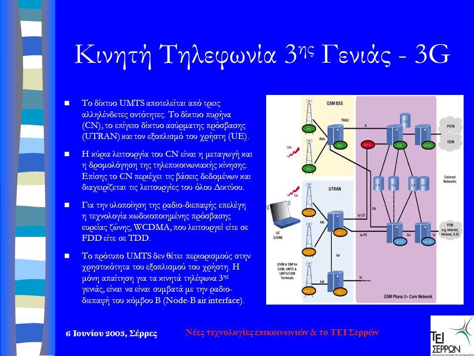 6 Ιουνίου 2003, Σέρρες Νέες τεχνολογίες επικοινωνιών & το ΤΕΙ Σερρών Κινητή Τηλεφωνία 3 ης Γενιάς - 3G  Το δίκτυο UMTS αποτελείται από τρεις αλληλένδ