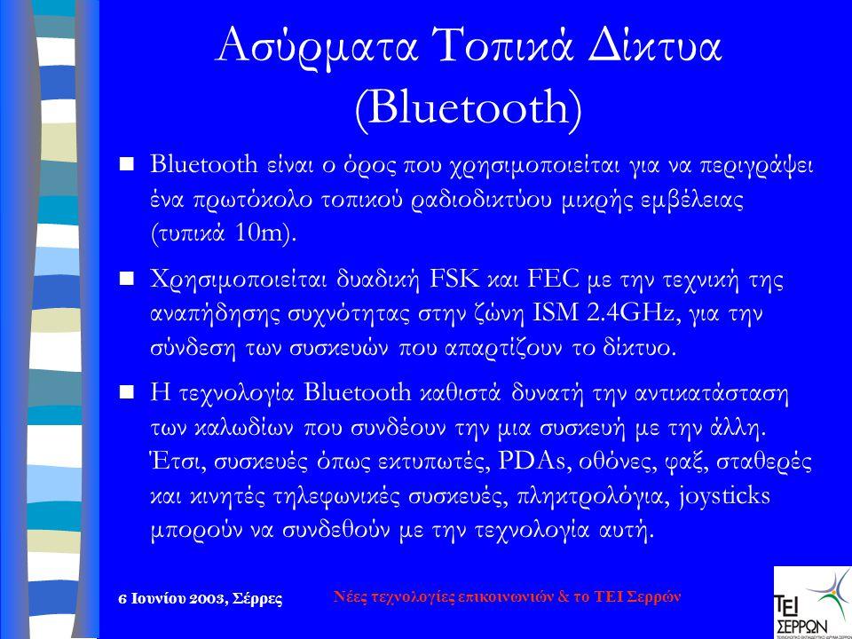 6 Ιουνίου 2003, Σέρρες Νέες τεχνολογίες επικοινωνιών & το ΤΕΙ Σερρών Ασύρματα Τοπικά Δίκτυα (Bluetooth)  Bluetooth είναι ο όρος που χρησιμοποιείται γ