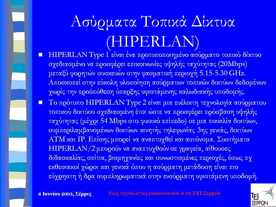 6 Ιουνίου 2003, Σέρρες Νέες τεχνολογίες επικοινωνιών & το ΤΕΙ Σερρών Ασύρματα Τοπικά Δίκτυα (HIPERLAN)  HIPERLAN Type 1 είναι ένα προτυποποιημένο ασύ