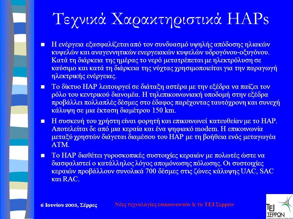 6 Ιουνίου 2003, Σέρρες Νέες τεχνολογίες επικοινωνιών & το ΤΕΙ Σερρών Τεχνικά Χαρακτηριστικά HAPs  Η ενέργεια εξασφαλίζεται από τον συνδυασμό υψηλής α