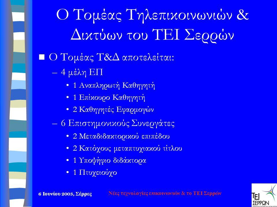 6 Ιουνίου 2003, Σέρρες Νέες τεχνολογίες επικοινωνιών & το ΤΕΙ Σερρών Ο Τομέας Τηλεπικοινωνιών & Δικτύων του ΤΕΙ Σερρών  Ο Τομέας Τ&Δ αποτελείται: –4