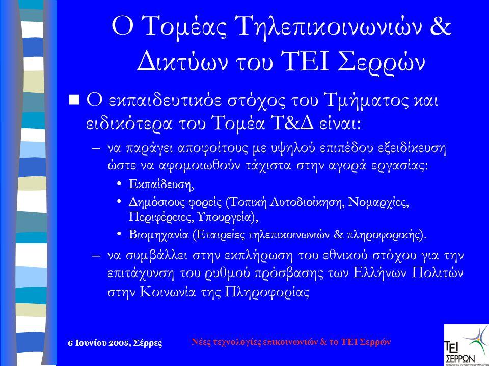 6 Ιουνίου 2003, Σέρρες Νέες τεχνολογίες επικοινωνιών & το ΤΕΙ Σερρών Ο Τομέας Τηλεπικοινωνιών & Δικτύων του ΤΕΙ Σερρών  Ο εκπαιδευτικόε στόχος του Τμ
