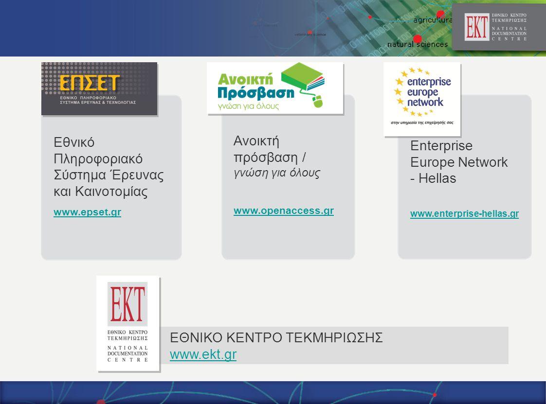 Εθνικό Πληροφοριακό Σύστημα Έρευνας και Καινοτομίας www.epset.gr Ανοικτή πρόσβαση / γνώση για όλους www.openaccess.gr Enterprise Europe Network - Hellas www.enterprise-hellas.gr ΕΘΝΙΚΟ ΚΕΝΤΡΟ ΤΕΚΜΗΡΙΩΣΗΣ www.ekt.gr www.ekt.gr