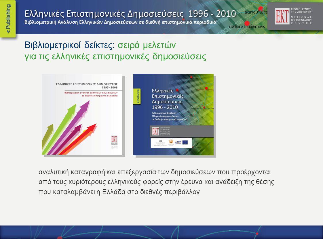 Βιβλιομετρικοί δείκτες: σειρά μελετών για τις ελληνικές επιστημονικές δημοσιεύσεις αναλυτική καταγραφή και επεξεργασία των δημοσιεύσεων που προέρχονται από τους κυριότερους ελληνικούς φορείς στην έρευνα και ανάδειξη της θέσης που καταλαμβάνει η Ελλάδα στο διεθνές περιβάλλον
