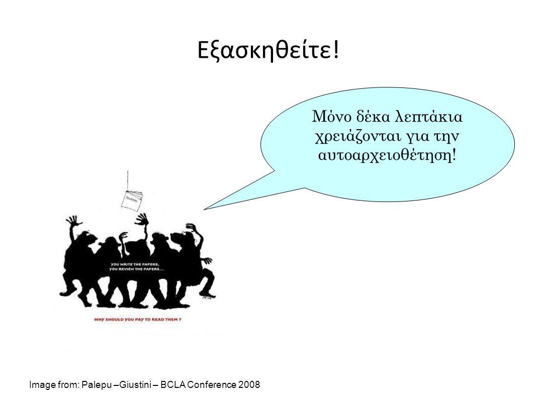 Εξασκηθείτε! Image from: Palepu –Giustini – BCLA Conference 2008 Μόνο δέκα λεπτάκια χρειάζονται για την αυτοαρχειοθέτηση!