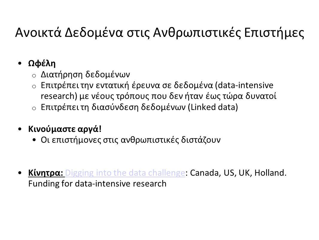 Ανοικτά Δεδομένα στις Ανθρωπιστικές Επιστήμες •Ωφέλη o Διατήρηση δεδομένων o Επιτρέπει την εντατική έρευνα σε δεδομένα (data-intensive research) με νέ