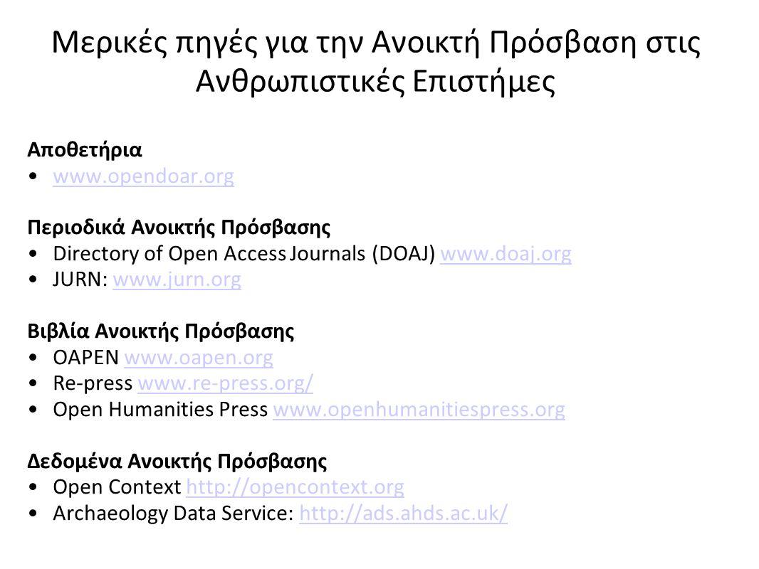Μερικές πηγές για την Ανοικτή Πρόσβαση στις Ανθρωπιστικές Επιστήμες Αποθετήρια •www.opendoar.orgwww.opendoar.org Περιοδικά Ανοικτής Πρόσβασης •Directo