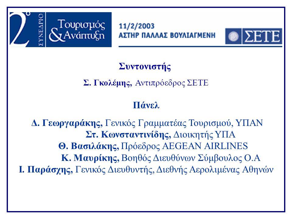 Συντονιστής Σ. Γκολέμης, Αντιπρόεδρος ΣΕΤΕ Πάνελ Δ. Γεωργαράκης, Γενικός Γραμματέας Τουρισμού, ΥΠΑΝ Στ. Κωνσταντινίδης, Διοικητής ΥΠΑ Θ. Βασιλάκης, Πρ