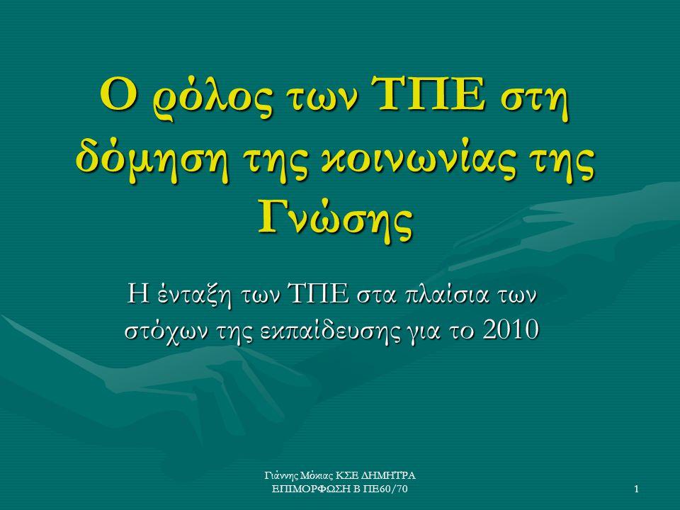 Γιάννης Μόκιας ΚΣΕ ΔΗΜΗΤΡΑ ΕΠΙΜΟΡΦΩΣΗ Β ΠΕ60/701 Ο ρόλος των ΤΠΕ στη δόμηση της κοινωνίας της Γνώσης Η ένταξη των ΤΠΕ στα πλαίσια των στόχων της εκπαί