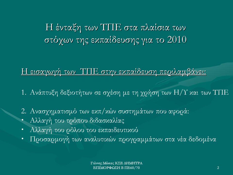 Γιάννης Μόκιας ΚΣΕ ΔΗΜΗΤΡΑ ΕΠΙΜΟΡΦΩΣΗ Β ΠΕ60/702 Η ένταξη των ΤΠΕ στα πλαίσια των στόχων της εκπαίδευσης για το 2010 Η εισαγωγή των ΤΠΕ στην εκπαίδευσ