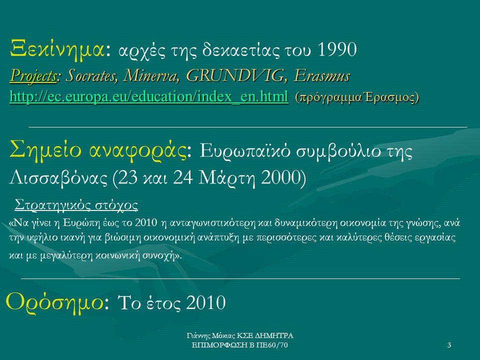 Γιάννης Μόκιας ΚΣΕ ΔΗΜΗΤΡΑ ΕΠΙΜΟΡΦΩΣΗ Β ΠΕ60/704 «να καταστούν τα ευρωπαϊκά συστήματα εκπαίδευσης και κατάρτισης ποιοτικό σημείο αναφοράς παγκοσμίως έως το 2010».