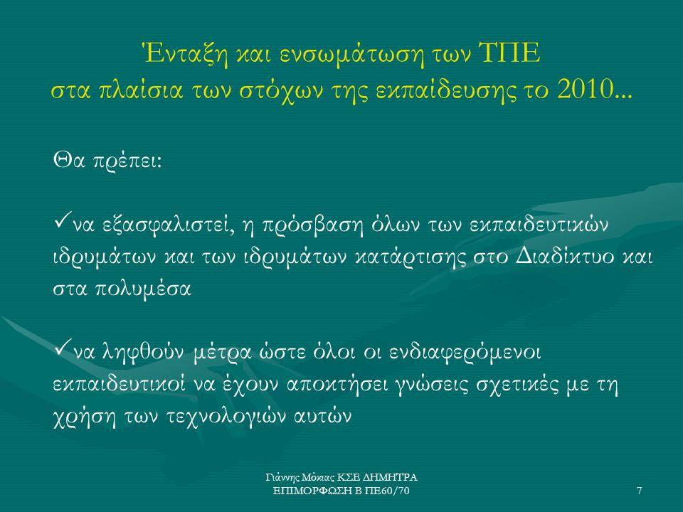 Γιάννης Μόκιας ΚΣΕ ΔΗΜΗΤΡΑ ΕΠΙΜΟΡΦΩΣΗ Β ΠΕ60/707 Ένταξη και ενσωμάτωση των ΤΠΕ στα πλαίσια των στόχων της εκπαίδευσης το 2010... Θα πρέπει:  να εξασφ