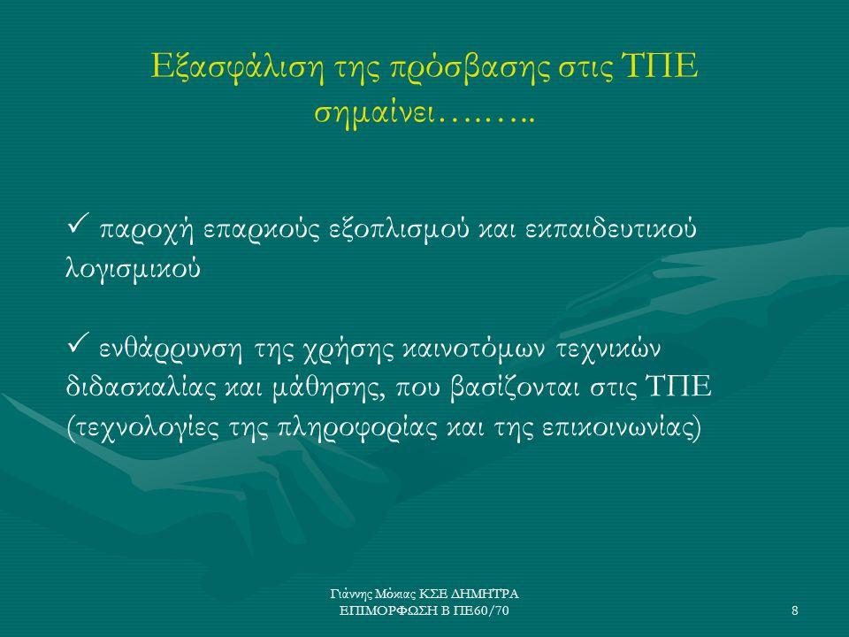 Γιάννης Μόκιας ΚΣΕ ΔΗΜΗΤΡΑ ΕΠΙΜΟΡΦΩΣΗ Β ΠΕ60/709 Επιμόρφωση των εκπ/κών στη χρήση των ΤΠΕ σημαίνει….…..