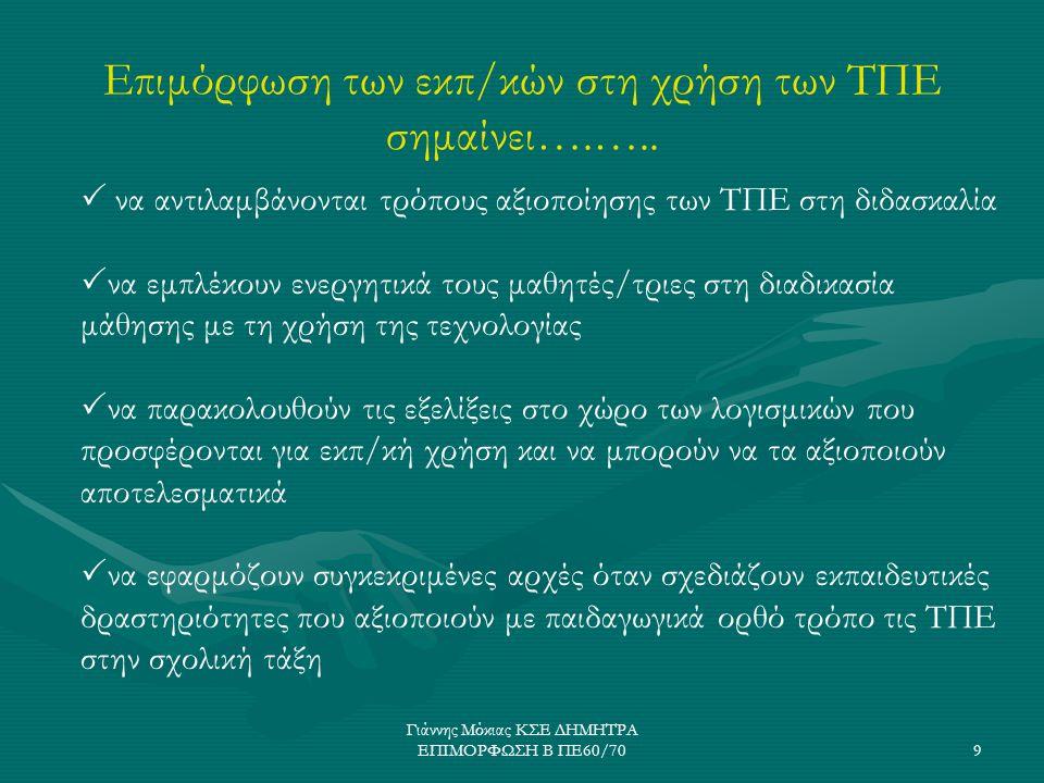 Γιάννης Μόκιας ΚΣΕ ΔΗΜΗΤΡΑ ΕΠΙΜΟΡΦΩΣΗ Β ΠΕ60/709 Επιμόρφωση των εκπ/κών στη χρήση των ΤΠΕ σημαίνει….…..  να αντιλαμβάνονται τρόπους αξιοποίησης των Τ