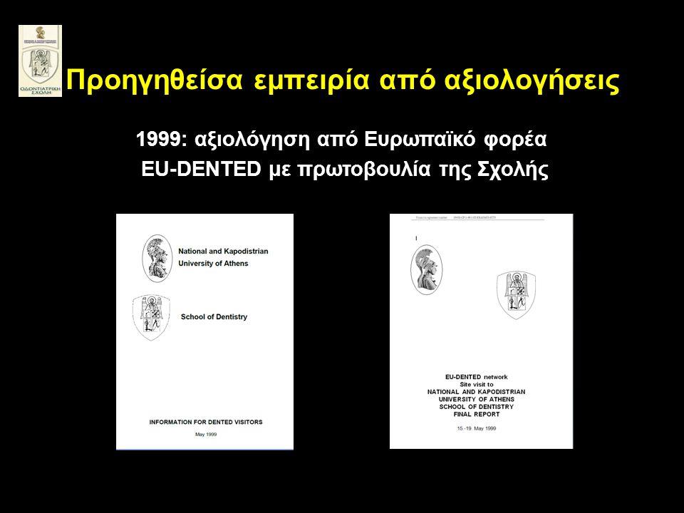 Προηγηθείσα εμπειρία από αξιολογήσεις 1999: αξιολόγηση από Ευρωπαϊκό φορέα EU-DENTED με πρωτοβουλία της Σχολής