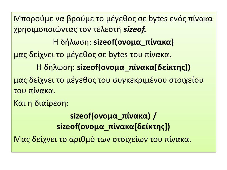 Μπορούμε να βρούμε το μέγεθος σε bytes ενός πίνακα χρησιμοποιώντας τον τελεστή sizeof. Η δήλωση: sizeof(ονομα_πίνακα) μας δείχνει το μέγεθος σε bytes