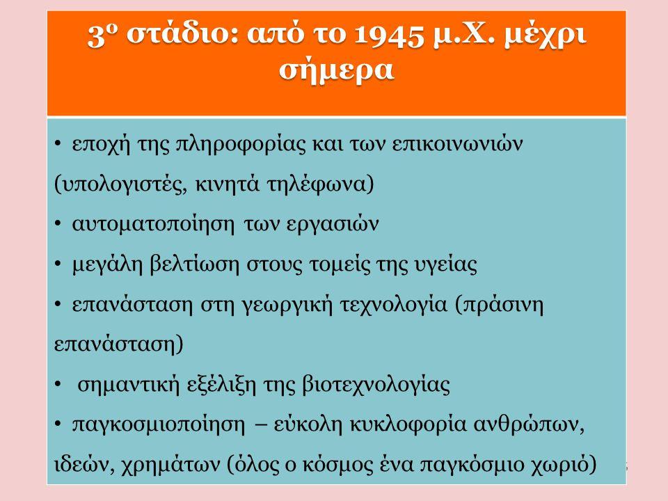 5 3 ο στάδιο: από το 1945 μ.Χ. μέχρι σήμερα • εποχή της πληροφορίας και των επικοινωνιών (υπολογιστές, κινητά τηλέφωνα) • αυτοματοποίηση των εργασιών
