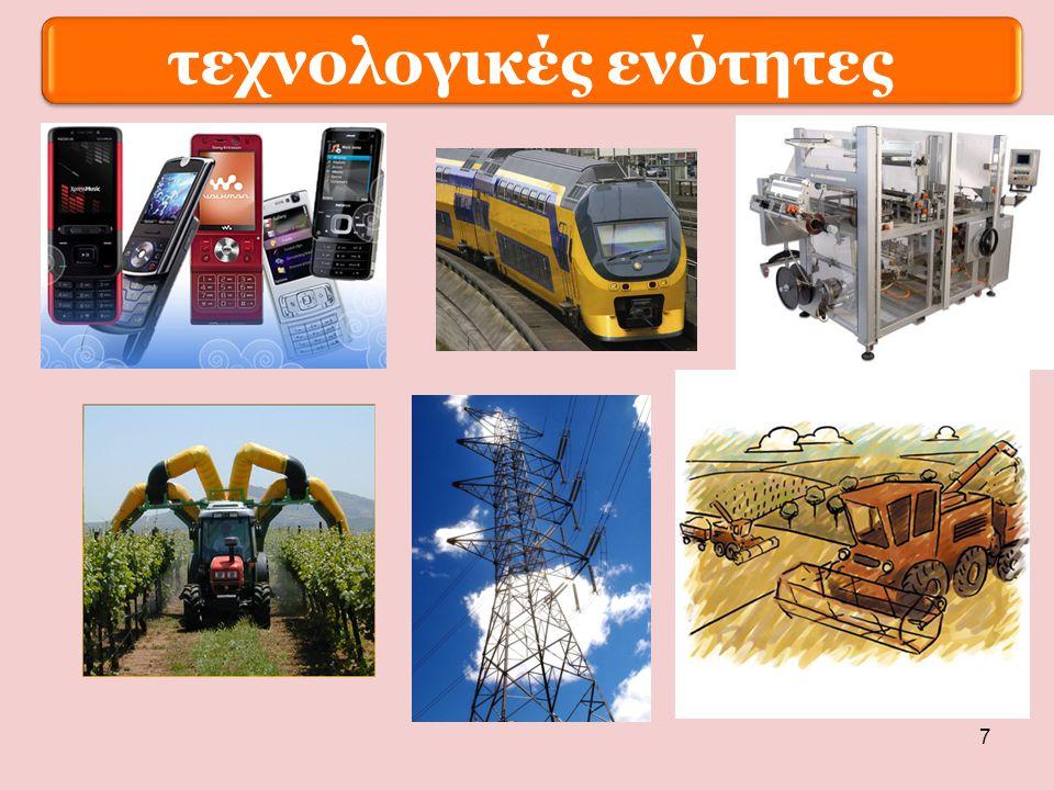 7 τεχνολογικές ενότητες