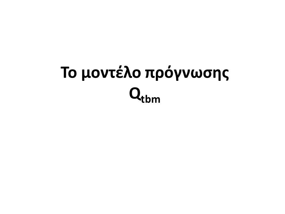 Το μοντέλο πρόγνωσης Q tbm