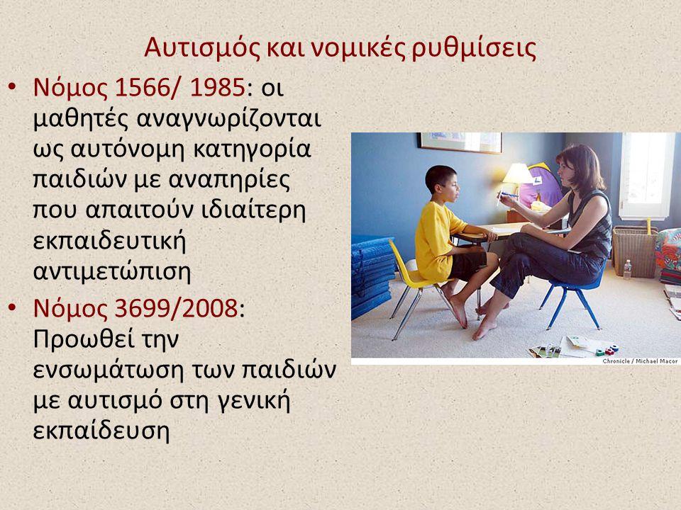 Αυτισμός και νομικές ρυθμίσεις • Νόμος 1566/ 1985: οι μαθητές αναγνωρίζονται ως αυτόνομη κατηγορία παιδιών με αναπηρίες που απαιτούν ιδιαίτερη εκπαιδε