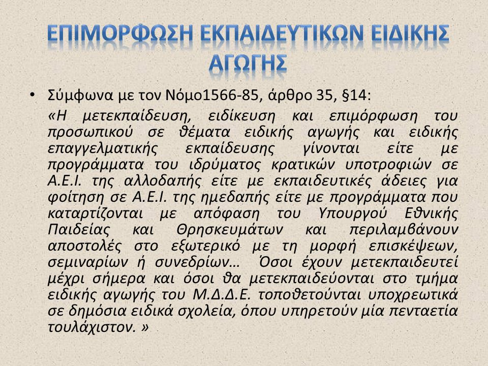 • Σύμφωνα με τον Νόμο1566-85, άρθρο 35, §14: «Η μετεκπαίδευση, ειδίκευση και επιμόρφωση του προσωπικού σε θέματα ειδικής αγωγής και ειδικής επαγγελματ