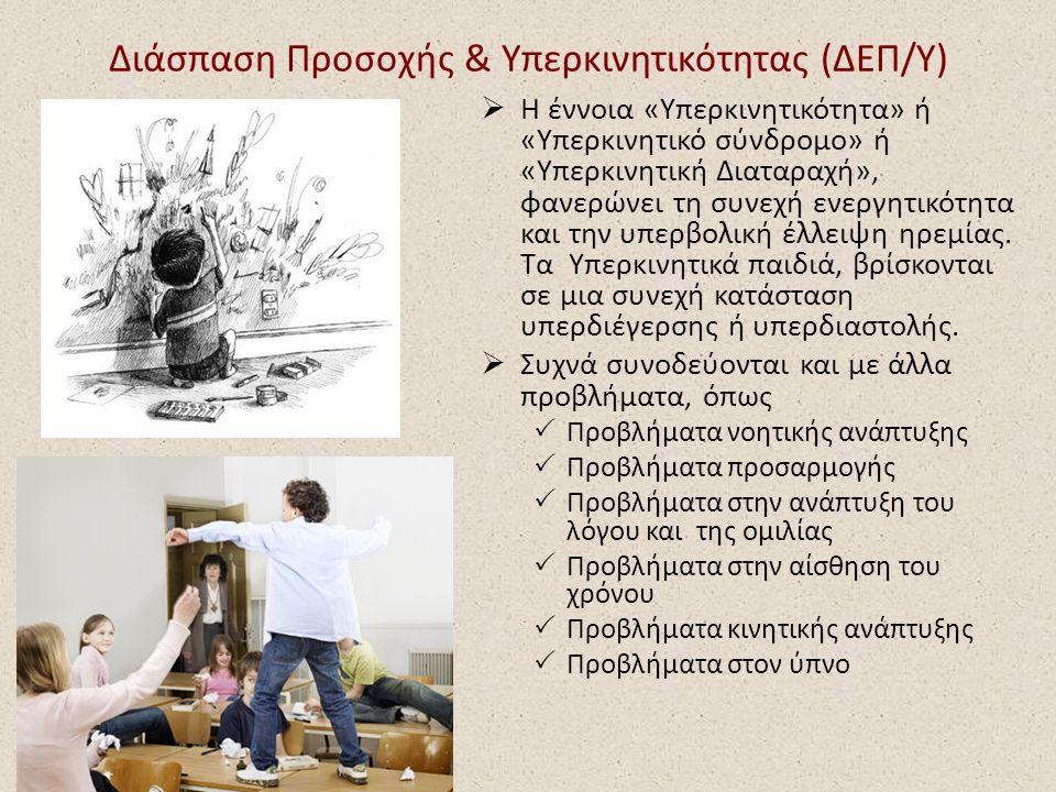 Διάσπαση Προσοχής & Υπερκινητικότητας (ΔΕΠ/Υ)  Η έννοια «Υπερκινητικότητα» ή «Υπερκινητικό σύνδρομο» ή «Υπερκινητική Διαταραχή», φανερώνει τη συνεχή