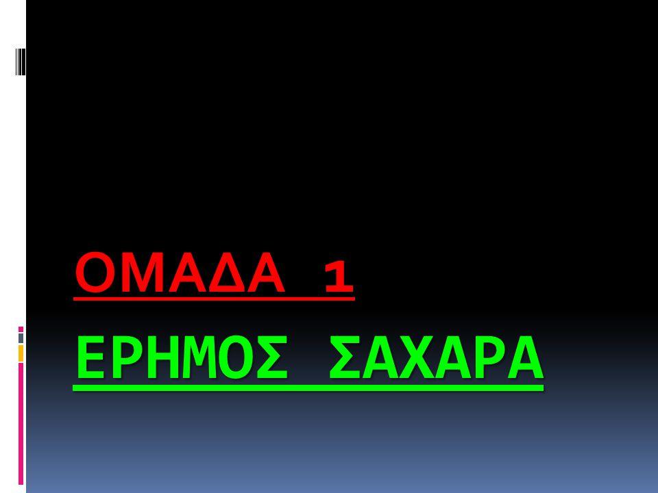 ΕΡΗΜΟΣ ΣΑΧΑΡΑ ΟΜΑΔΑ 1