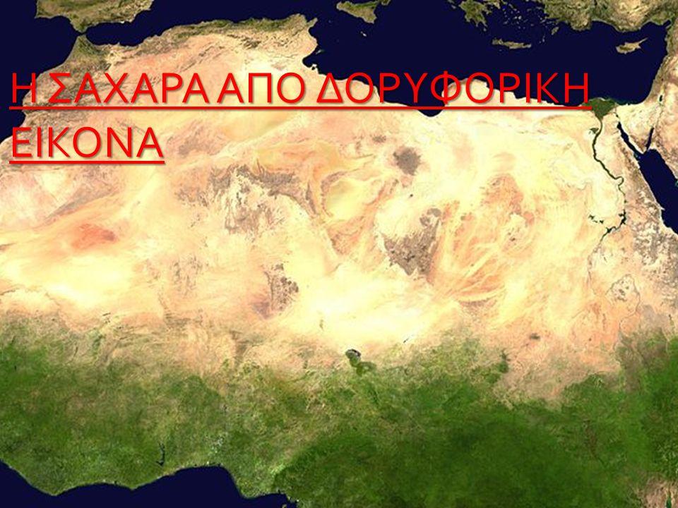 ΓΕΩΓΡΑΦΙΑ Διασχίζει την Αφρική από τον Ατλαντικό Ωκεανό έως την Κοιλάδα του Νείλου, και που συνεχίζεται στα ανατολικά του με την Αραβική Έρημο στην Αίγυπτο και στη Νουβικη Έρημο στο Σουδάν μέχρι να φτάσει στην Ερυθρά Θάλασσα και που συνέχεια της Σαχάρα αποτελεί η έρημος της Αραβικής χερσονήσου.