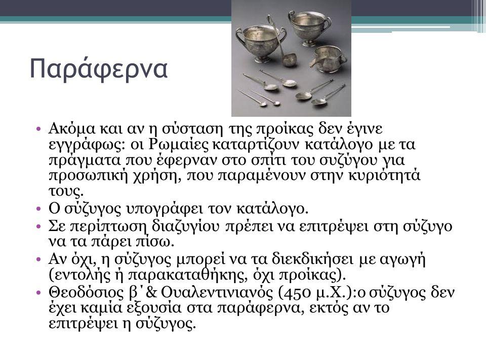 Παράφερνα •Ακόμα και αν η σύσταση της προίκας δεν έγινε εγγράφως: οι Ρωμαίες καταρτίζουν κατάλογο με τα πράγματα που έφερναν στο σπίτι του συζύγου για