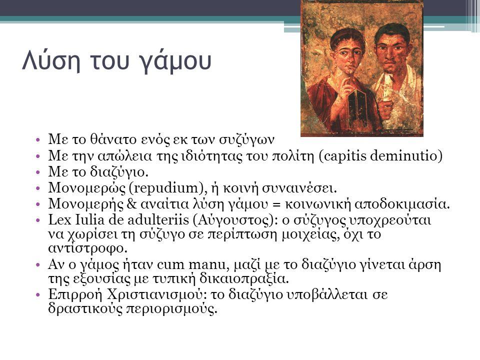Λύση του γάμου •Με το θάνατο ενός εκ των συζύγων •Με την απώλεια της ιδιότητας του πολίτη (capitis deminutio) •Mε το διαζύγιο. •Μονομερώς (repudium),