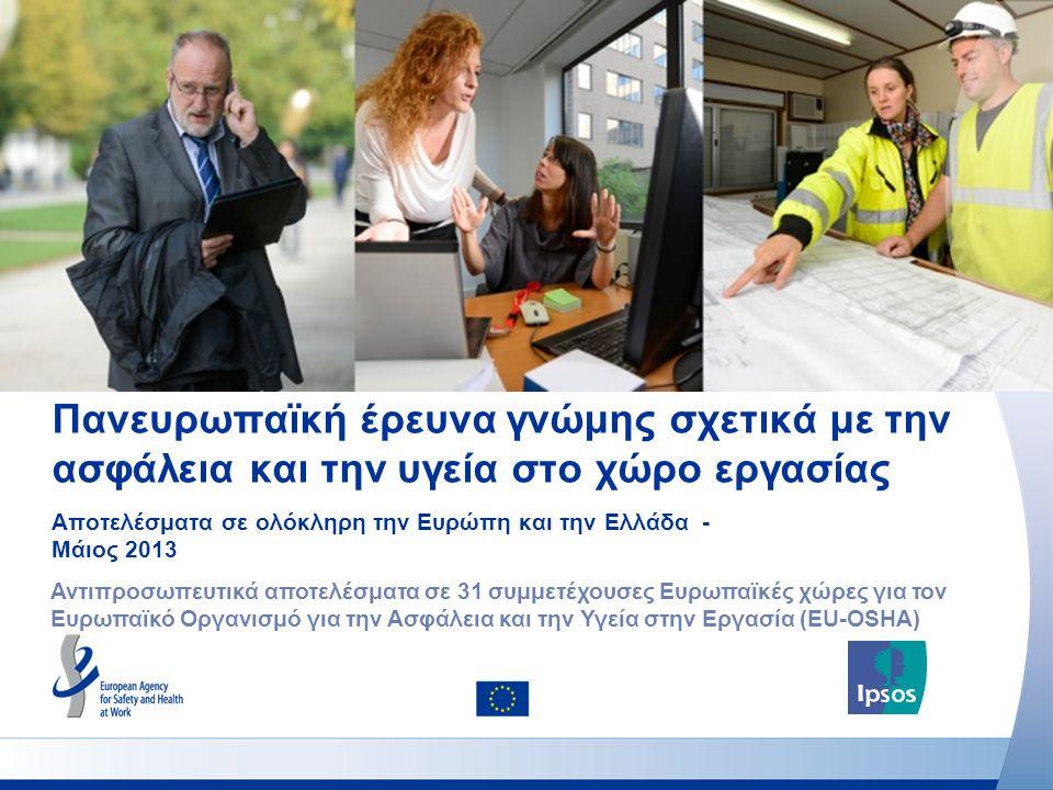 Πανευρωπαϊκή έρευνα γνώμης σχετικά με την ασφάλεια και την υγεία στο χώρο εργασίας Αποτελέσματα σε ολόκληρη την Ευρώπη και την Ελλάδα - Μάιος 2013 Αντιπροσωπευτικά αποτελέσματα σε 31 συμμετέχουσες Ευρωπαϊκές χώρες για τον Ευρωπαϊκό Οργανισμό για την Ασφάλεια και την Υγεία στην Εργασία (EU-OSHA)