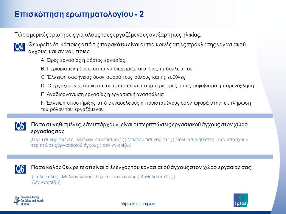 5 http://osha.europa.eu Επισκόπηση ερωτηματολογίου - 2 Θεωρείτε ότι κάποιες από τις παρακάτω είναι οι πιο κοινές αιτίες πρόκλησης εργασιακού άγχους, και αν ναι, ποιες; Τώρα μερικές ερωτήσεις για όλους τους εργαζόμενους ανεξαρτήτως ηλικίας.