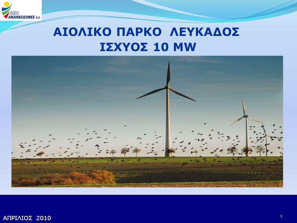 ΑΙΟΛΙΚΟ ΠΑΡΚΟ ΛΕΥΚΑΔΟΣ ΙΣΧΥΟΣ 10 MW ΑΠΡΙΛΙΟΣ 2010 1