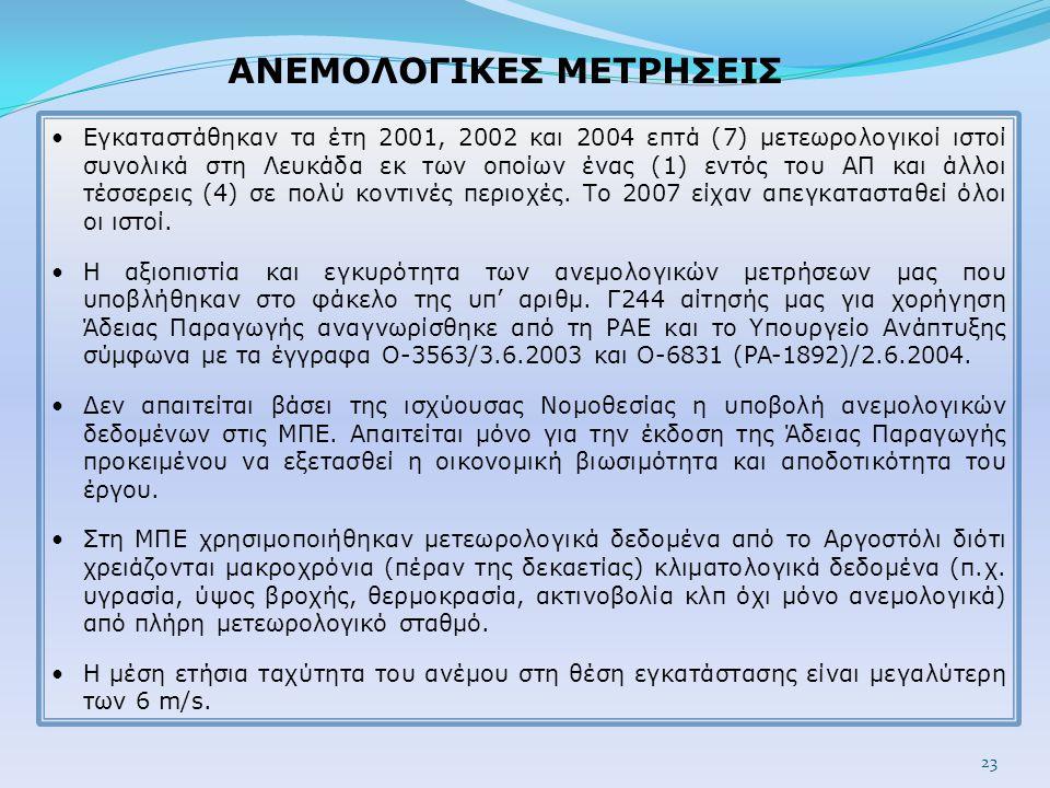  Εγκαταστάθηκαν τα έτη 2001, 2002 και 2004 επτά (7) μετεωρολογικοί ιστοί συνολικά στη Λευκάδα εκ των οποίων ένας (1) εντός του ΑΠ και άλλοι τέσσερεις (4) σε πολύ κοντινές περιοχές.