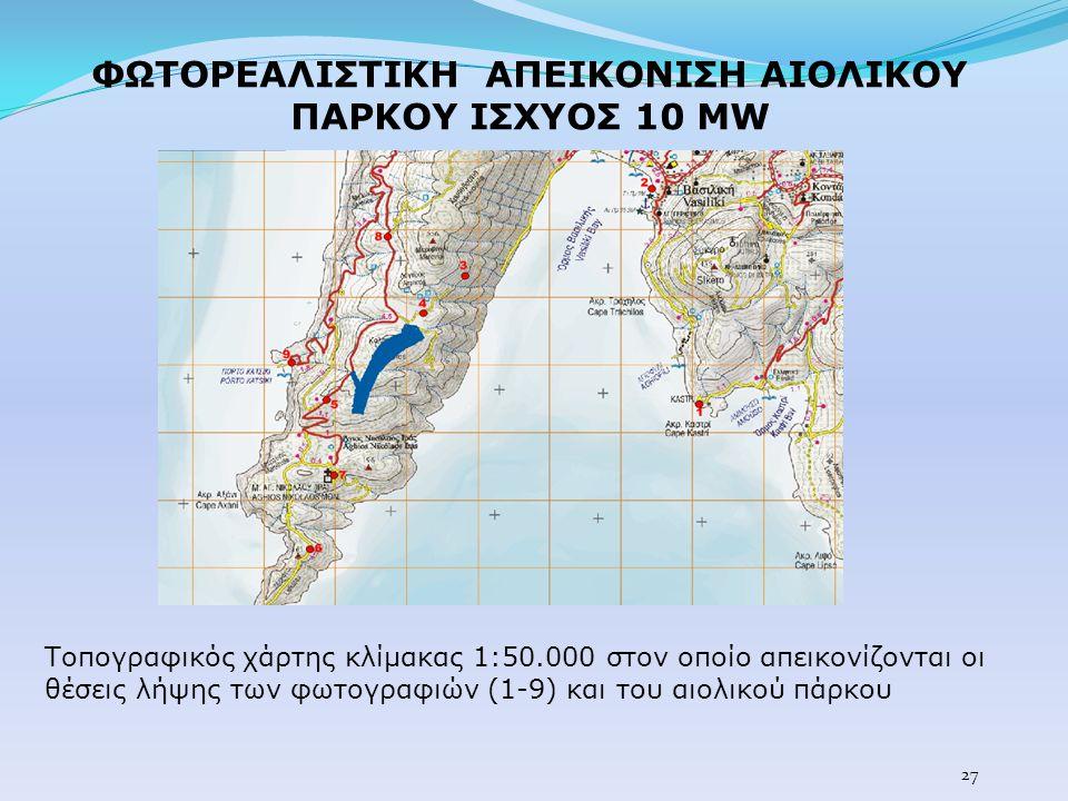 Οπτική όχληση ΦΩΤΟΡΕΑΛΙΣΤΙΚΗ ΑΠΕΙΚΟΝΙΣΗ ΑΙΟΛΙΚΟΥ ΠΑΡΚΟΥ ΙΣΧΥΟΣ 10 MW Τοπογραφικός χάρτης κλίμακας 1:50.000 στον οποίο απεικονίζονται οι θέσεις λήψης των φωτογραφιών (1-9) και του αιολικού πάρκου 27