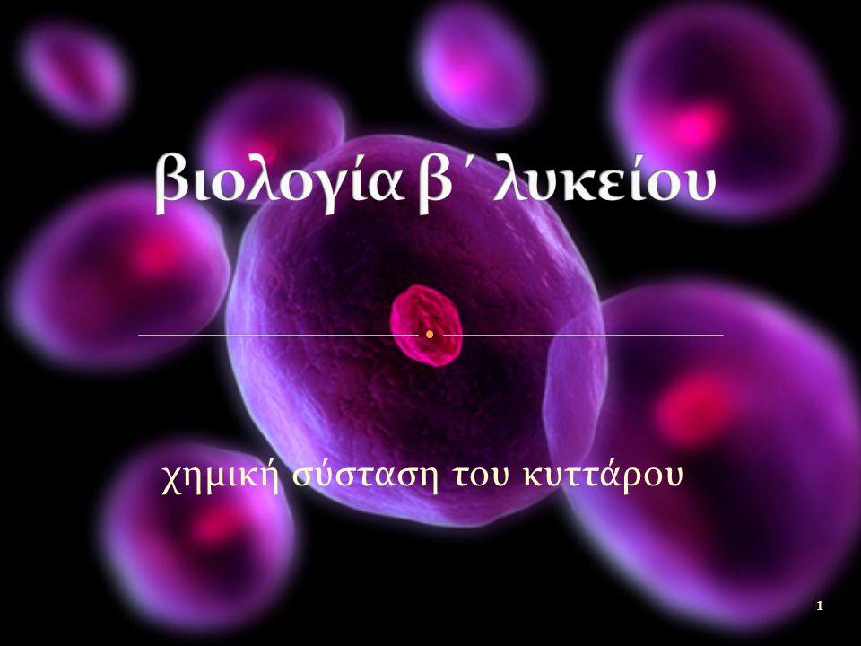 χημική σύσταση του κυττάρου 1